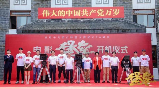 电影《堡垒》在湘潭韶山举行开机仪式