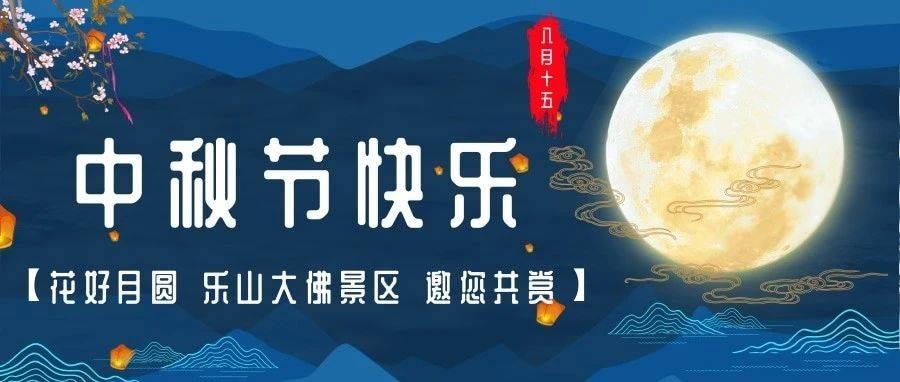 欲乘秋风到凌云,三江赏月共此时,你要的,都有!