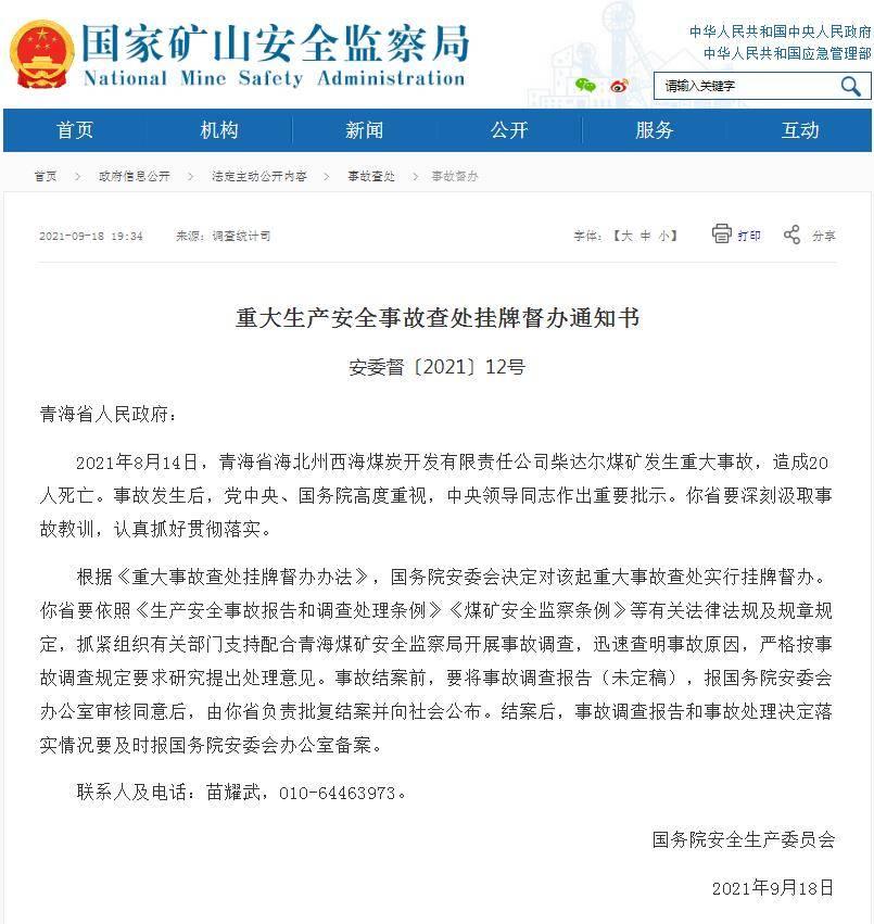 青海柴达尔煤矿重大事故致20死 国务院安委会挂牌督办