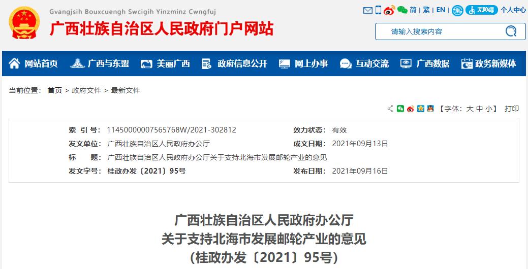 期待!广西支持这个设区市发展邮轮产业