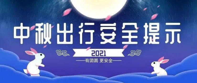 蚌埠消防拍了拍你:中秋假期出游行,防火安全记心中!