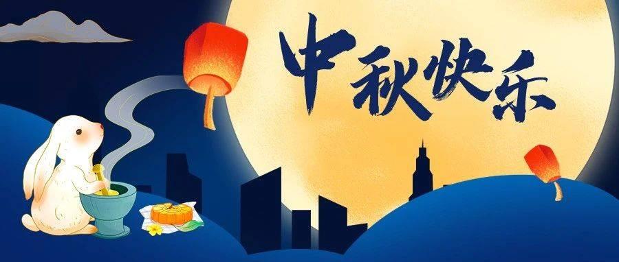 月满中秋庆佳节,心系老兵话团圆