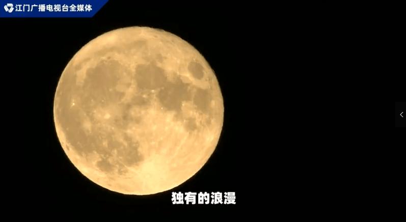 """""""天涯共此时""""!中秋佳节,五邑籍华侨华人寄乡情与明月!"""