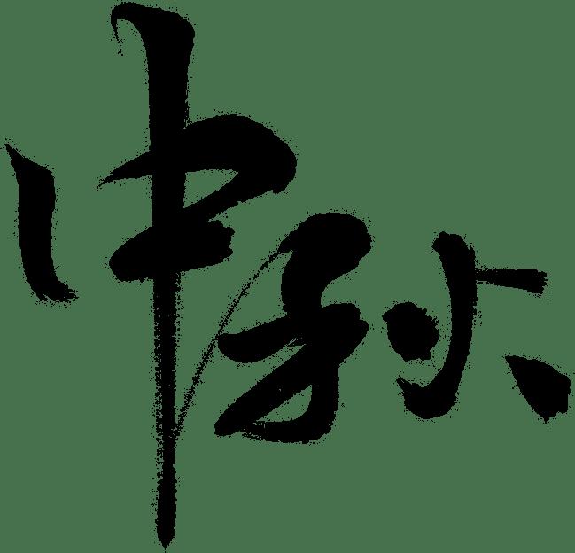 花好人更好,月圆人团圆 | 南安市农业农村局祝您中秋节快乐!