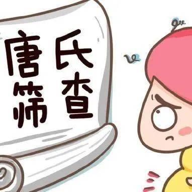 """【出生缺陷防治系列】(五)预防""""唐氏儿""""出生 做好产前血清学筛查"""