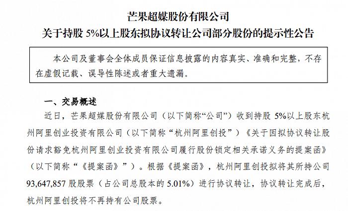芒果超媒:杭州阿里创投拟协议转让公司5.01%股份