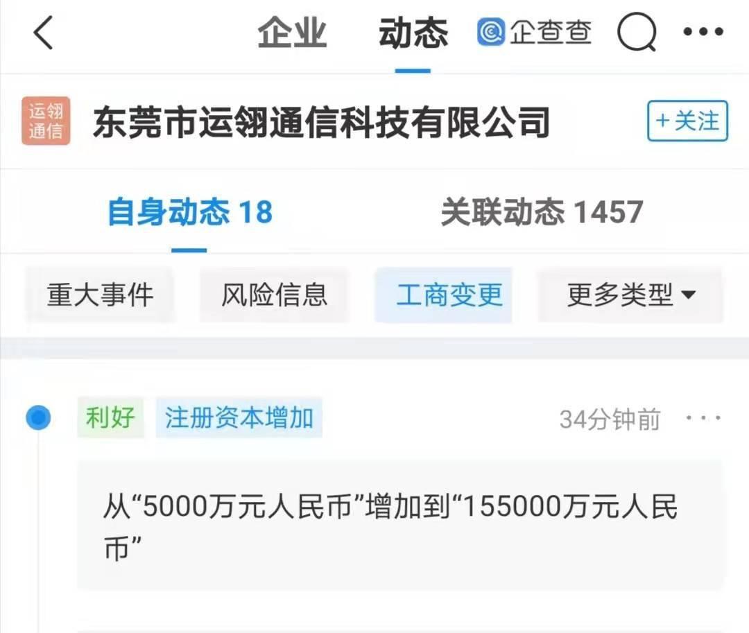 vivo关联公司注册资本增加至15.5亿,增幅达3000%