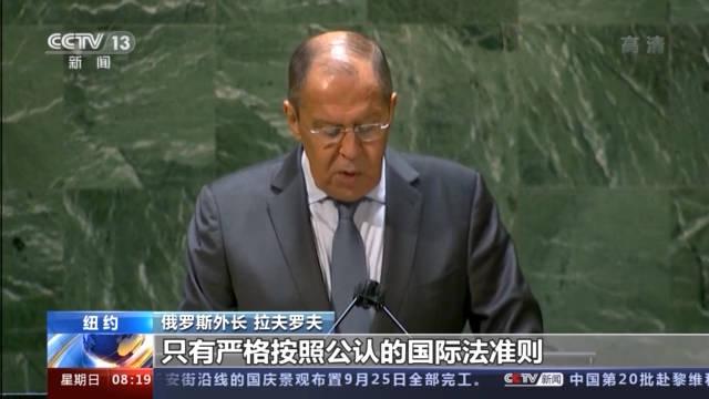 俄外长:某些国家企图弱化联合国作用