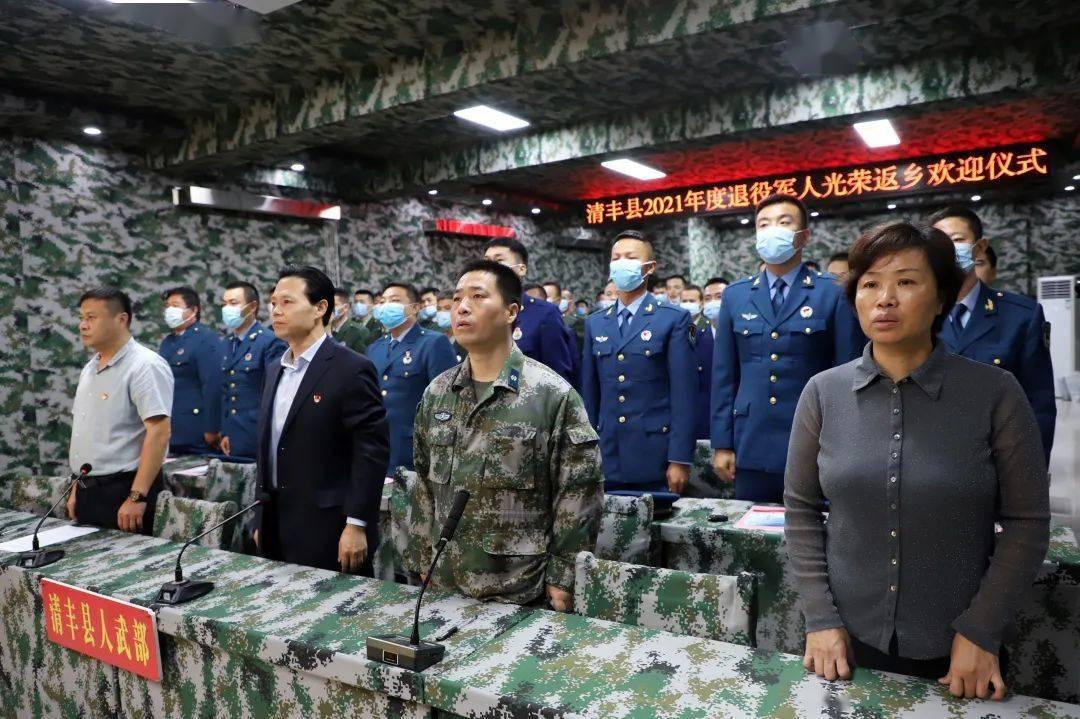 【新闻】河南省清丰县举办2021年度退役军人光荣返乡欢迎仪式