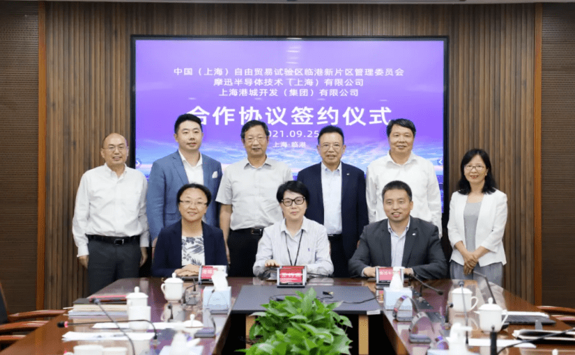 TCL 旗下摩迅半导体AI芯片研发项目落地临港新片区