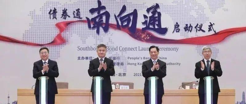 """""""南向通""""扬帆启航,中国金融开放再进一步"""