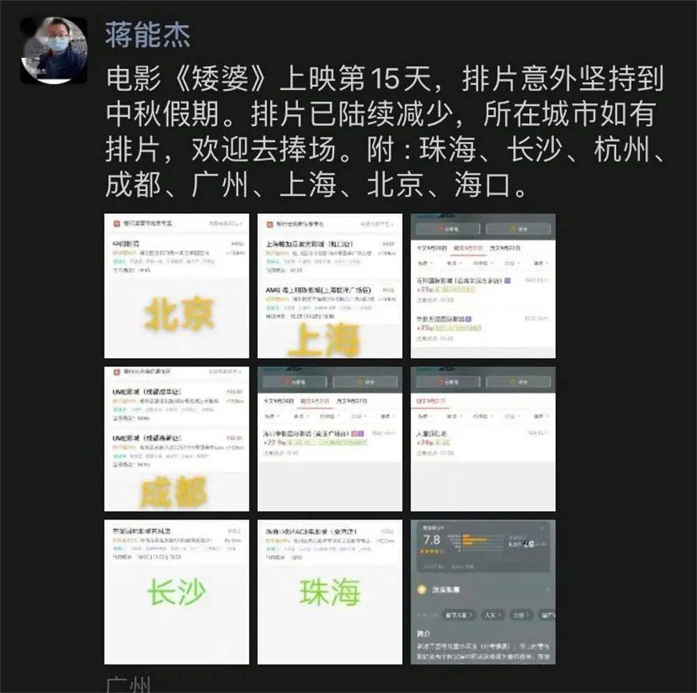 """《腾讯企业邮箱开通矮婆》:""""网盘导演""""蒋能杰的""""土与怒""""-奇享网"""