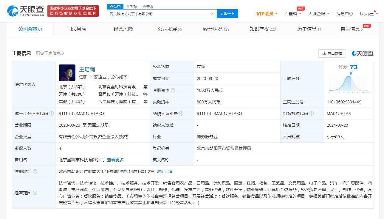 趣小面关联公司舌尖科技(北京)有限公司发生工商变更