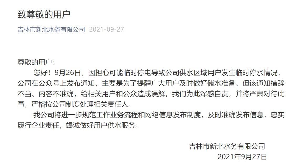 吉林市新北水务:涉停电停水通知措辞不当,将处理相关责任人