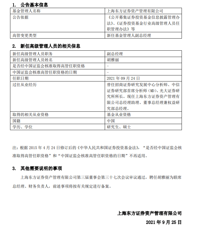 东证资管再调整高管团队,胡雅丽升任联席总经理