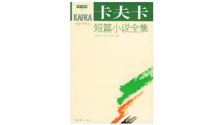 德语翻译家、卡夫卡研究专家叶廷芳先生去世