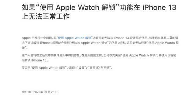 苹果确认iPhone 13新bug,无法使用Apple Watch解锁