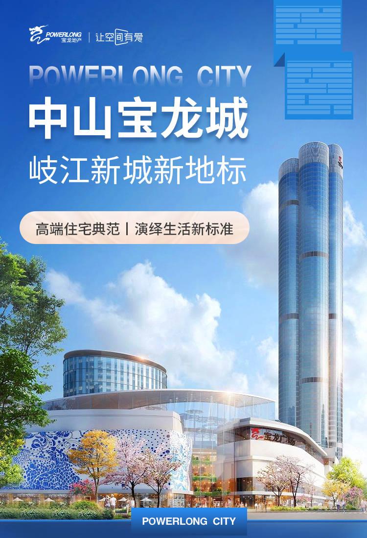 @首页:2021惠州中山【宝龙城】---火遍整个只手!!最新楼盘快讯播报!!_官方