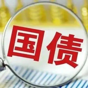 【国内财经】大力支持香港 助推人民币国际化——财政部在港发行2021年首期80亿元人民币国债解读