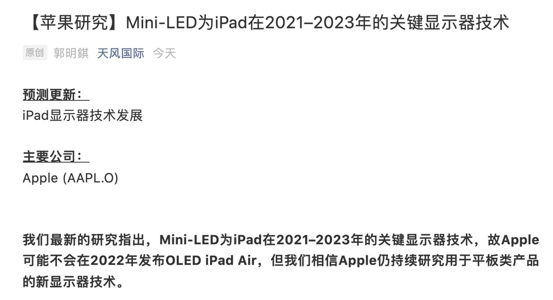 郭明錤:Mini-LED 将为 2021–2023 年高端苹果 iPad 的卖点之一_显示器