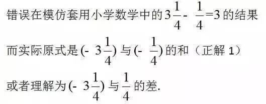 七年级数学计算易错题汇总,各种题型逐个击破