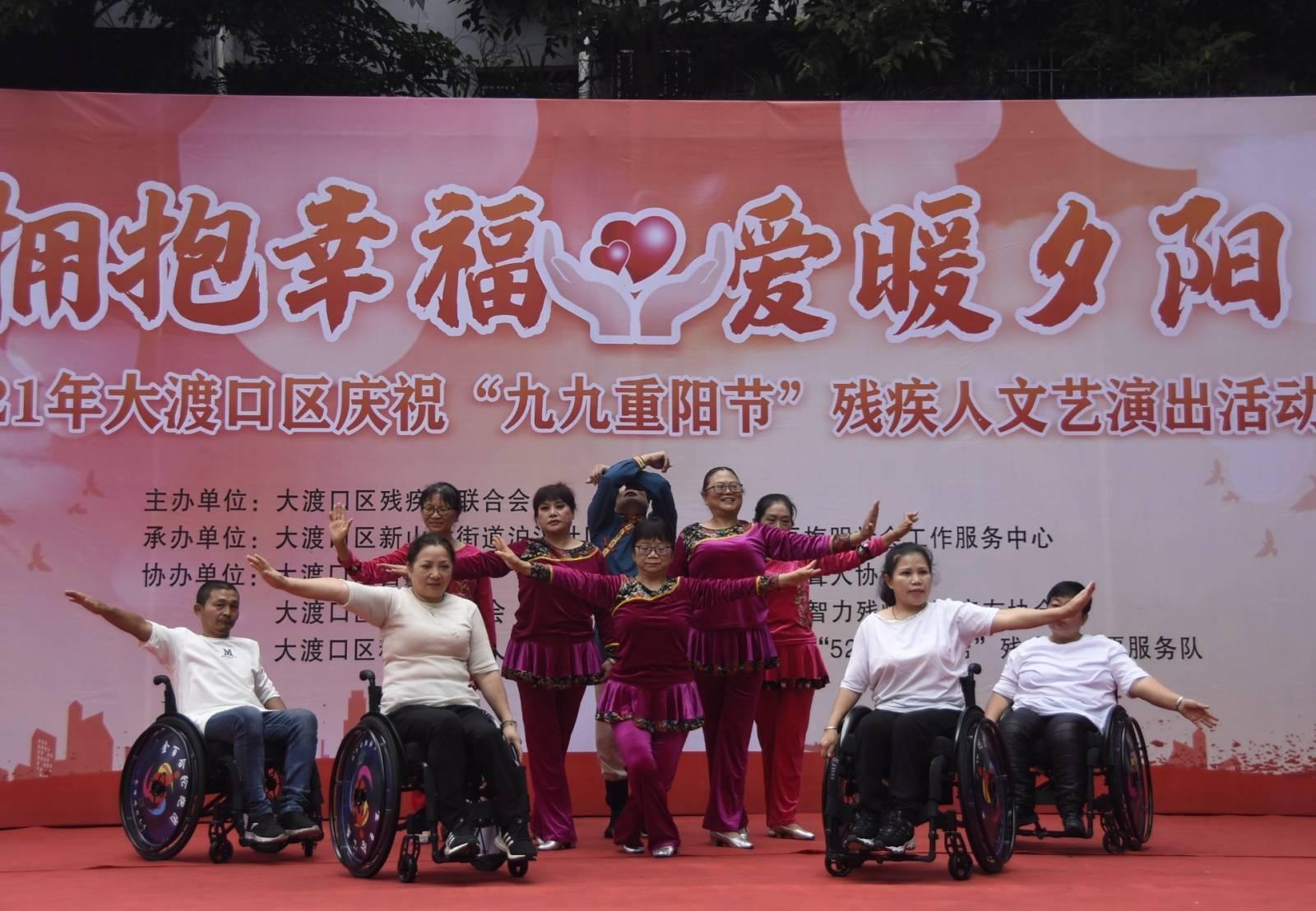 """大渡口举办""""九九重阳节""""残疾人文艺演出"""