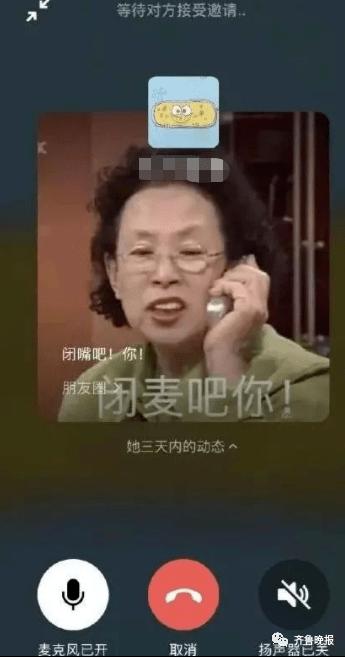 微信又更新了!语音通话时,会自动播放朋友圈!