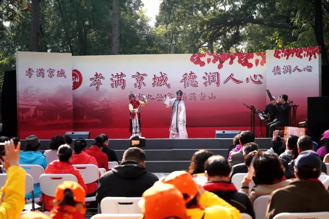 颐和园、香山公园、紫竹院公园等多项游园活动迎重阳