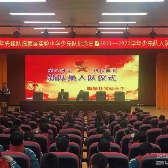 县实验小学少先队纪念日暨中国少年先锋队入队仪式