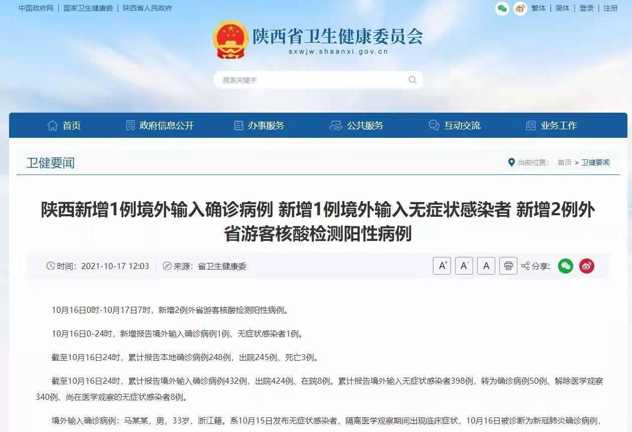 紧急!上海退休教师夫妇多省旅游后测出核酸阳性,刚游玩西安大雁塔!此前在甘肃混检已异常……