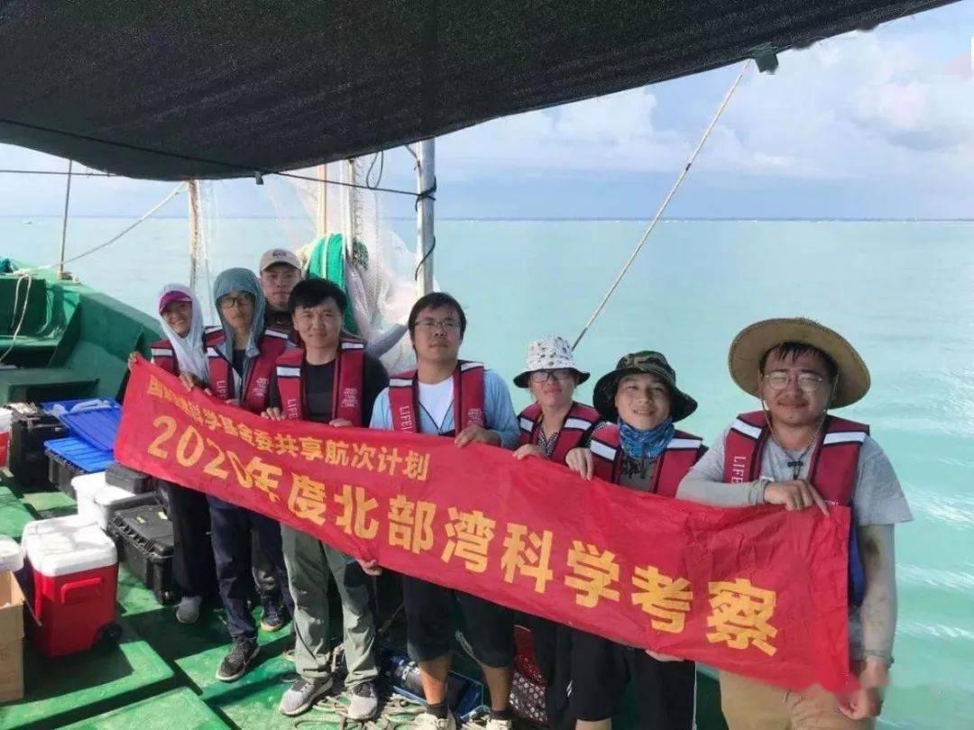 国家自然科学基金共享航次计划首个北部湾航次夏季航次顺利完成