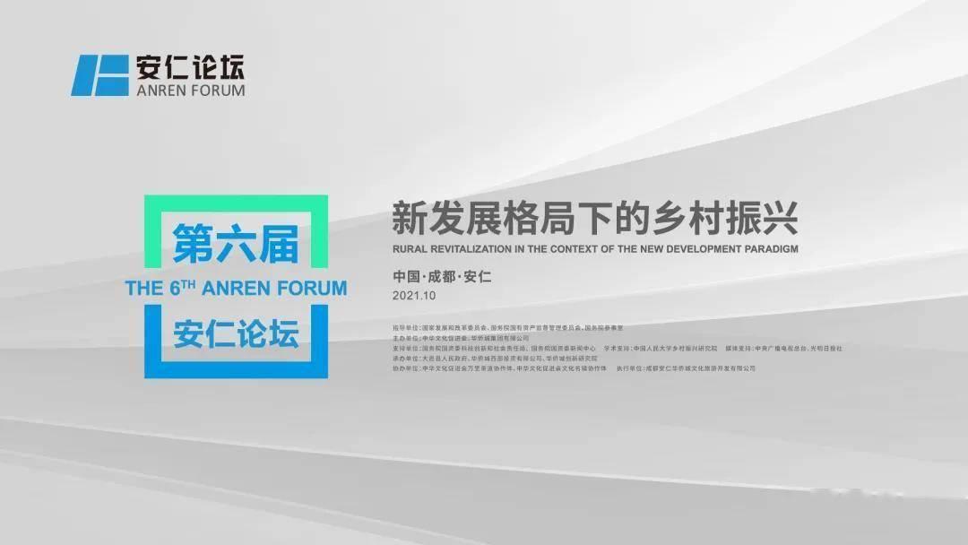 共生、共创、共享 以乡村振兴助推共同富裕的华侨城实践