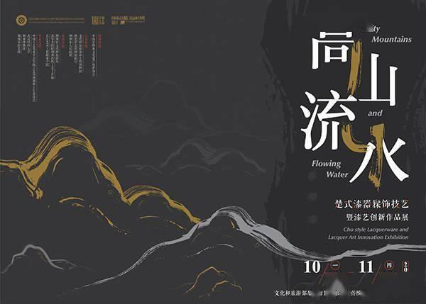 高山流水——楚式漆器髹饰技艺暨漆艺创新作品展