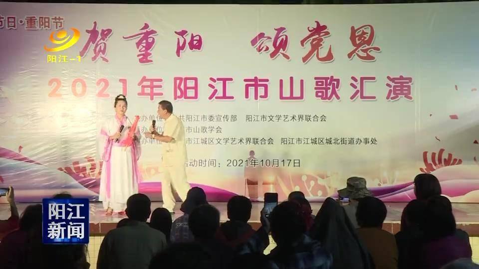"""阳江:""""贺重阳颂党恩""""山歌汇演走进龙涛村"""