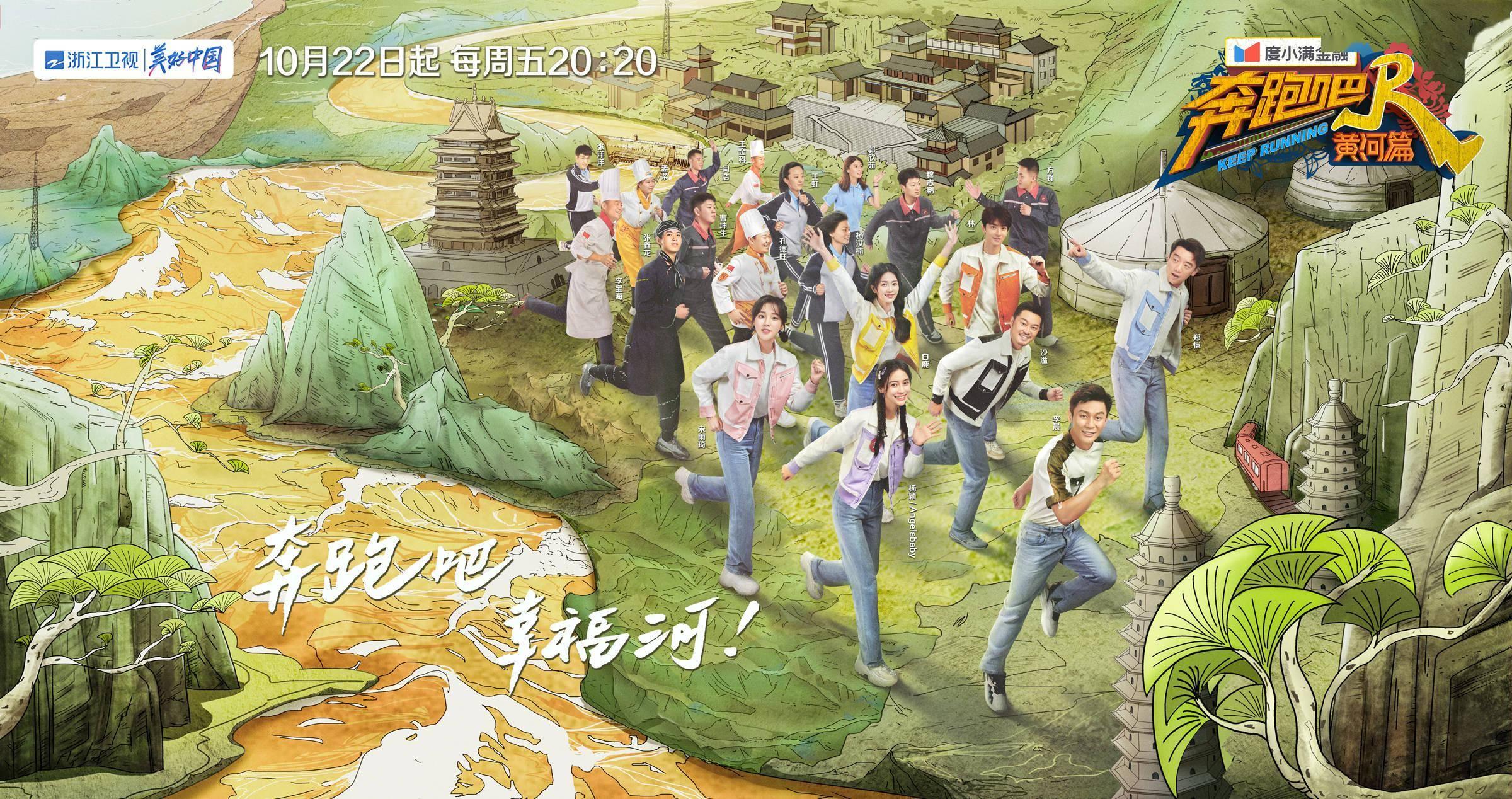 《奔跑吧·黄河篇》10月22日回归,白鹿、林一加盟