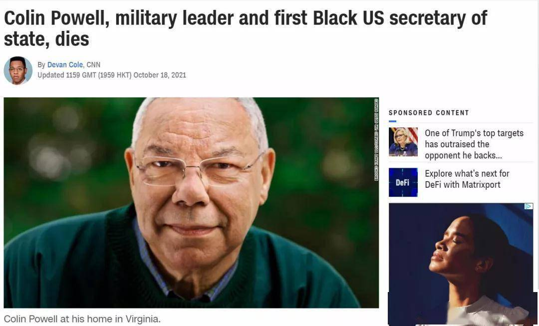 突发!美国前国务卿鲍威尔逝世,死于新冠并发症!刚刚,外交部回应