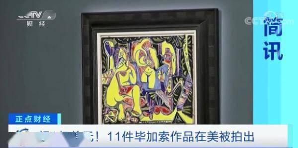 近7亿元,成交!11件毕加索作品被拍出→