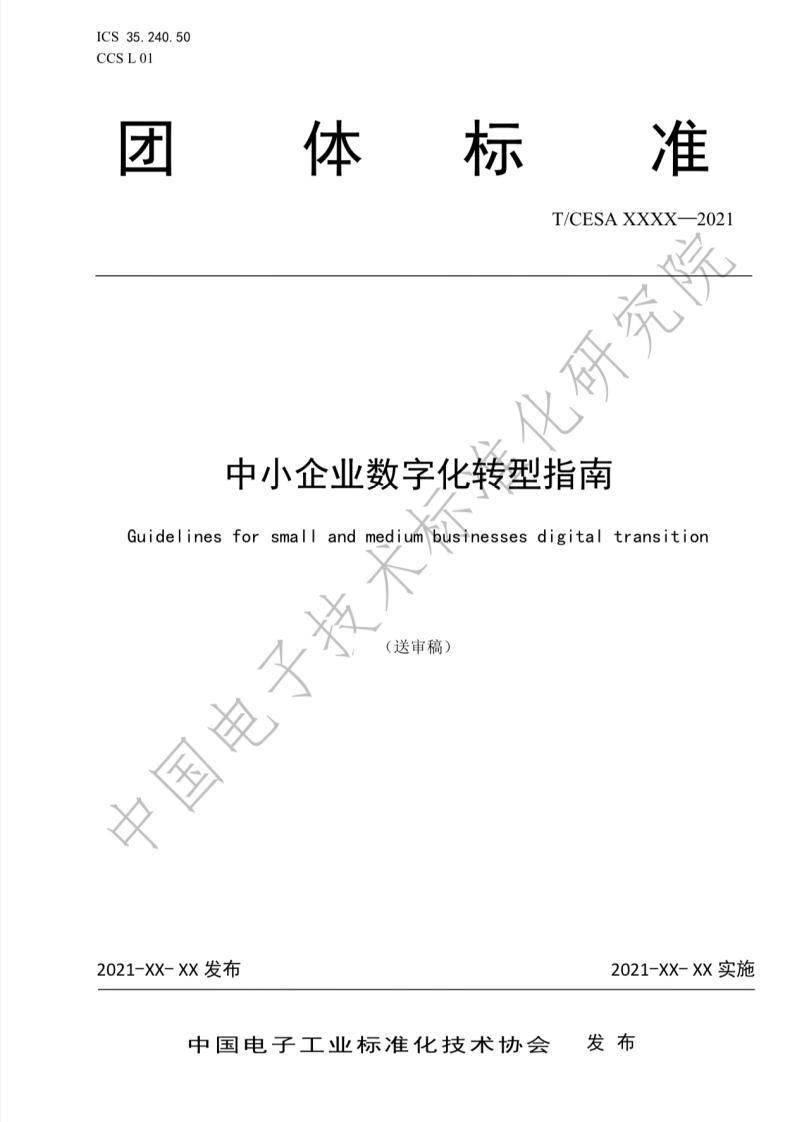 archyde.com - 2021 World Internet of Things Expo | The 'Guidelines for the Digital Transformation of Small and Medium-sized Enterprises' compiled by Huayun Data are officially released! _Xu Guangbin