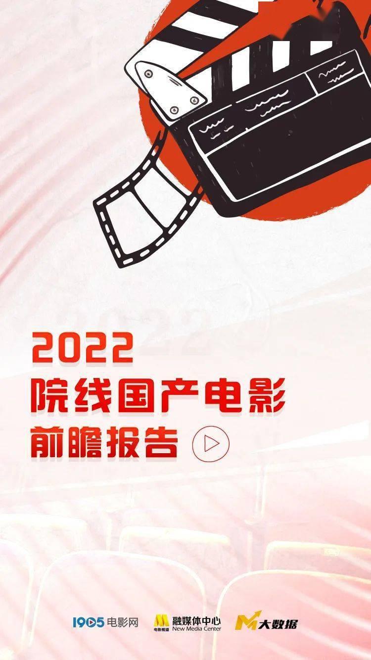 《2022院线国产电影前瞻报告》发布!140+部电影要你好看